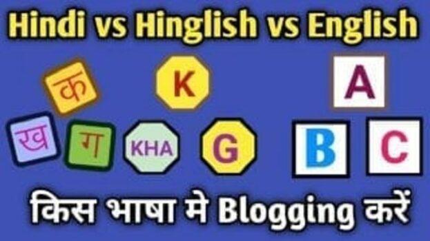 Hindi VS Hinglish VS English किस भाषा में Blogging की शुरुआत करें और क्या Blogging हिंदी में करना चाहिए.