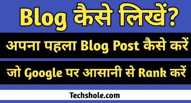 पहली Blog Post कैसे लिखें जो Google पर Rank करें - पूरी जानकारी हिंदी में