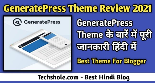 GeneratePress Theme Review in Hindi 2021–Best WordPress Theme For Blogger