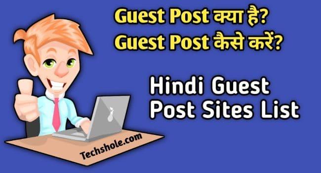 Guest Post क्या है-Free में Guest Blogging कैसे करें-Hindi Guest Post Sites