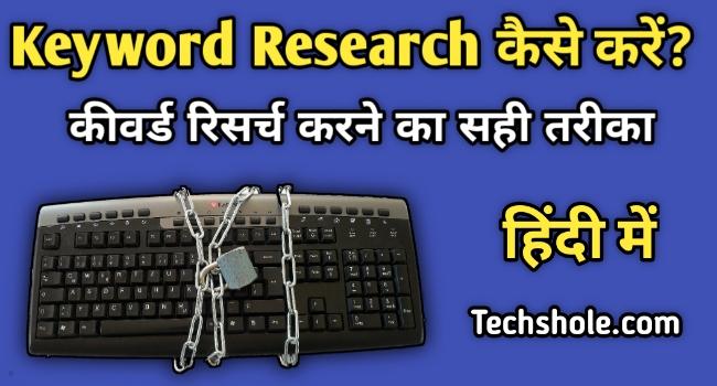 Keyword Research In Hindi 2021: Keyword रिसर्च कैसे करें - पूरी जानकारी Hindi Me