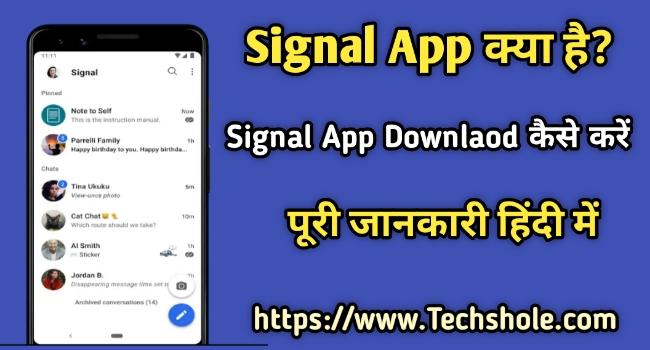 Signal App क्या है? Signal App Download और Use कैसे करें whatsapp पूरी जानकरी हिंदी में