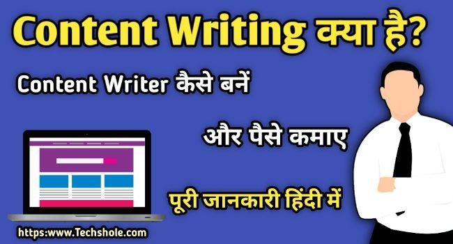 Content Writing क्या है - Content Writer कैसे बनें और पैसे कमाए