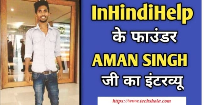 InHindiHelp Blog के फाउंडर AMAN KUMAR SINGH जी का Interview
