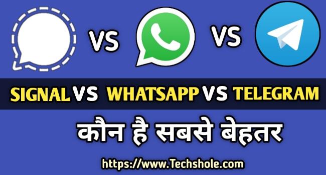 Signal vs WhatsApp vs Telegram : Privacy, Feature में कौन है सबसे बेहतर – पूरी जानकारी हिंदी में