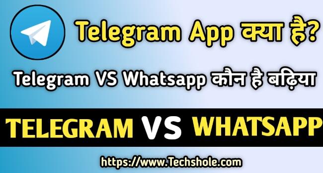 Telegram Kya Hai – Whatsapp VS Telegram कौन सा App best है -पूरी जानकारी हिंदी में