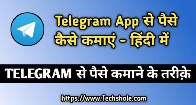 Telegram से पैसे कैसे कमाए - टेलीग्राम से पैसे कमाने के तरीके पूरी जानकारी हिंदी में
