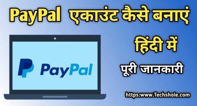 Paypal account कैसे बनाए – Step By Step पूरी जानकारी हिन्दी में