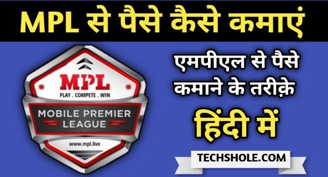 Game खेल कर MPL App से पैसे कैसे कमाए 2021 पूरी जानकारी हिंदी में