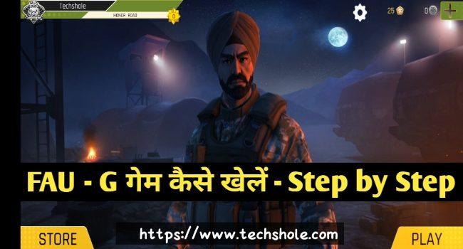 Fau – G Game Kaise Khelte Hai – फौजी गेम कैसे खेलें पूरी जानकारी हिंदी में