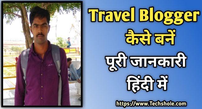 Travel Blogger कैसे बने – पूरी जानकारी हिंदी में