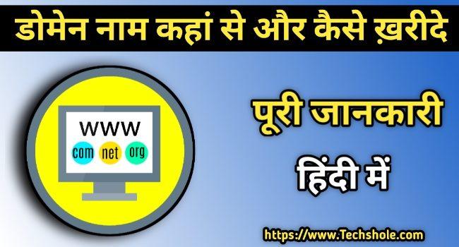Domain कहा से और कैसे खरीदें - पूरी जानकारी हिंदी में