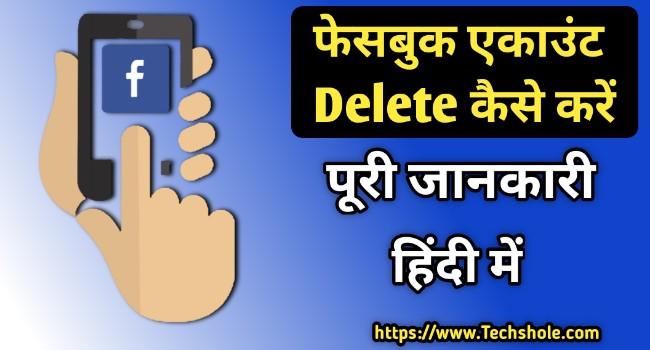 Facebook Account Delete और Deactivate कैसे करे - Mobile और कंप्यूटर से
