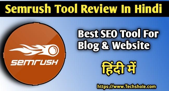 SEMRUSH Review in Hindi 2021: Best SEO Tool 7 दिनों के फ्री Trial के साथ