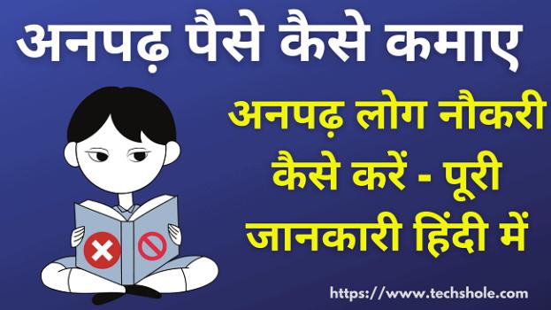 अनपढ़ पैसे कैसे कमाए – वैध और कारगर तरीके हिंदी में