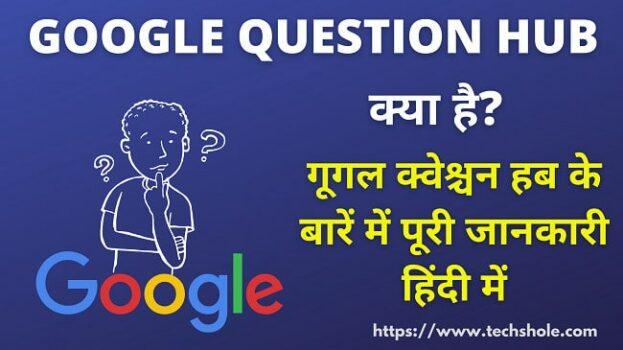 Google Question Hub क्या है और इससे ब्लॉग वेबसाइट का ट्रैफिक कैसे बढ़ाए