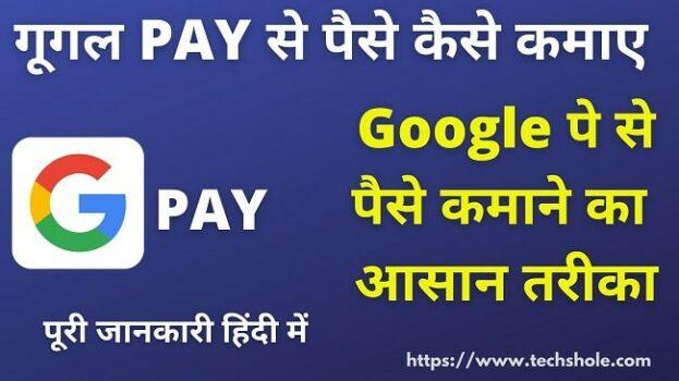 गूगल Pay से पैसे कैसे कमाए