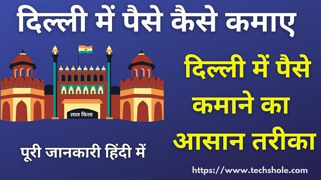 दिल्ली में से पैसे कैसे कमाए - पूरी जानकारी हिंदी में