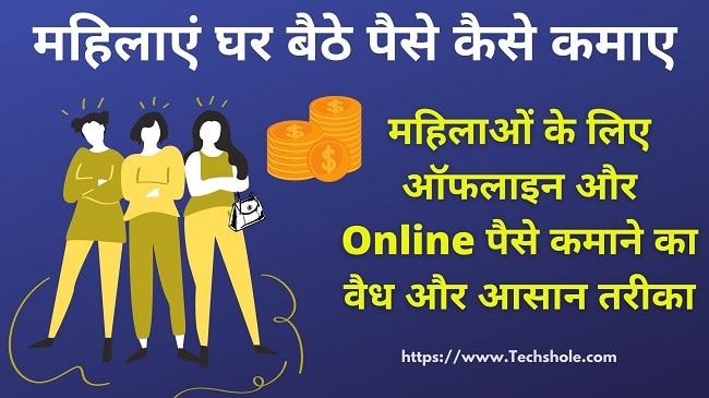 महिलाएं घर बैठे पैसे कैसे कमाए – ऑफलाइन और Online पैसे कमाने का तरीका