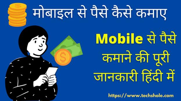 14 तरीके - Mobile Se Paise Kaise Kamaye 2021 – आसान और सही तरीकें हिंदी में