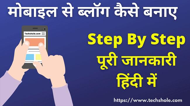 Mobile Se Blog Kaise Banaye 2021: Step By Step पूरी जानकारी हिंदी में