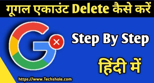 Google Account Delete कैसे करे – Email id हटाने का तरीका हिंदी में
