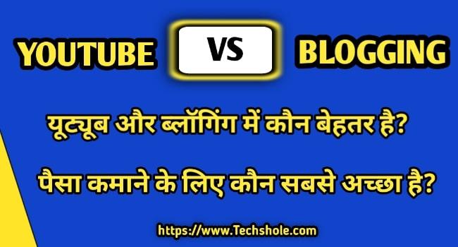 Youtube VS Blogging - पैसे कमाने के लिए कौन सबसे अच्छा है पूरी जानकारी हिंदी में