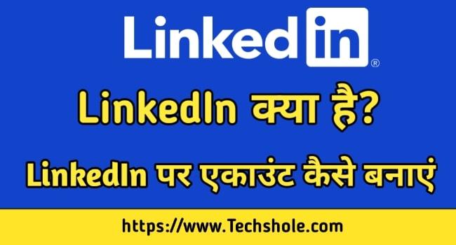 LinkedIn क्या है और LinkedIn पर Account कैसे बनाएं – पूरी जानकारी हिंदी में