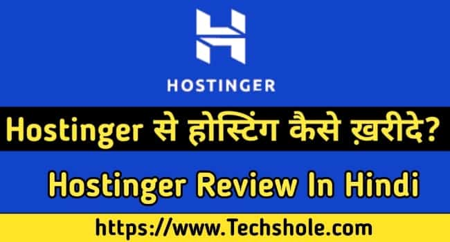 Hostinger Web Hosting Review In Hindi 2021 - फ्री Domain और SSL के साथ