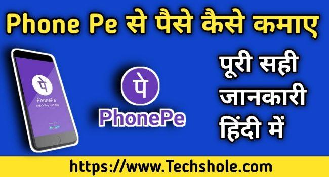 PhonePe Se Paise Kaise Kamaye – पूरी जानकारी हिंदी में cashback के साथ