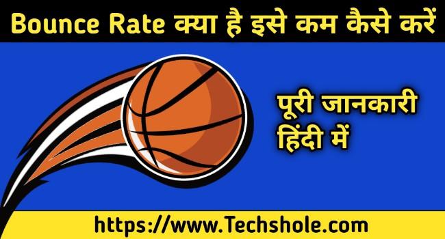 Bounce Rate क्या है – (8 जरूरी बातें) Bounce Rate को कम कैसे करें - हिंदी में