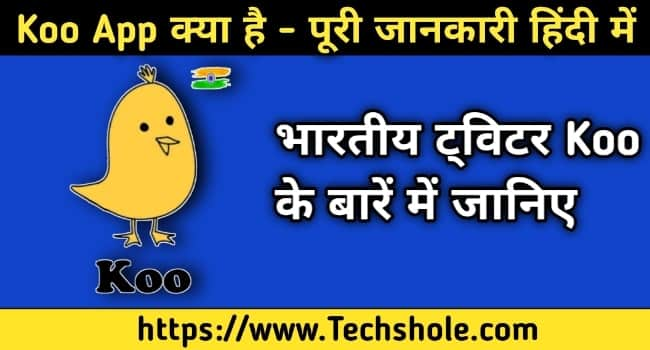 भारतीय ट्विटर Koo App क्या है - Koo App और Twitter में क्या अंतर है – हिंदी में