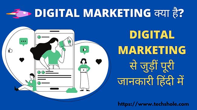Digital Marketing in Hindi - डिजिटल मार्केटिंग क्या है -पूरी जानकारी Step By Step