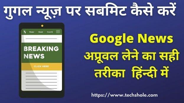 Google News में Blog Website को Submit कैसे करें और अप्रूवल कैसे लें – हिंदी में