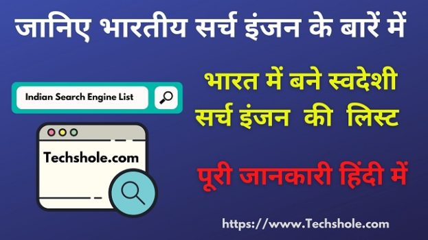 Indian Search Engine Name List In Hindi