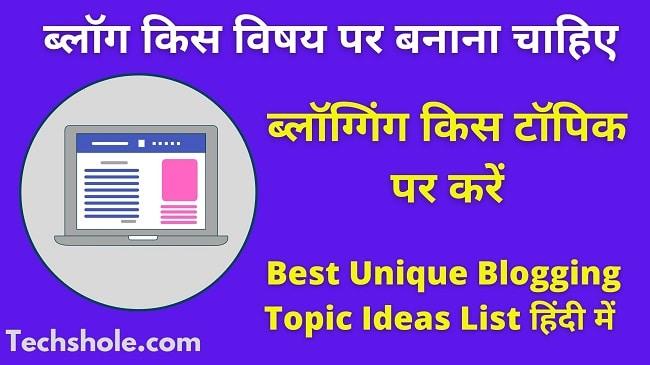 Blog Kis Topic Par Banaye In Hindi (30 Best Unique Blogging Topic Ideas)