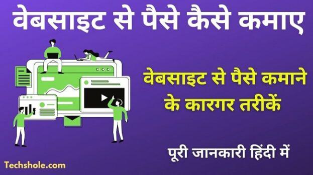 वेबसाइट से पैसे कैसे कमाए - How To Earn Money From Website In Hindi