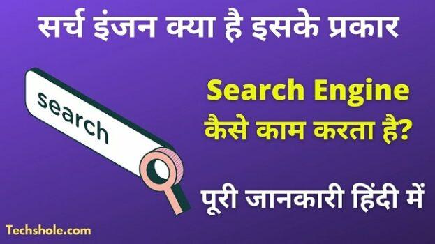 सर्च इंजन क्या होता है इसके प्रकार और कैसे काम करता है - Search Engine in Hindi