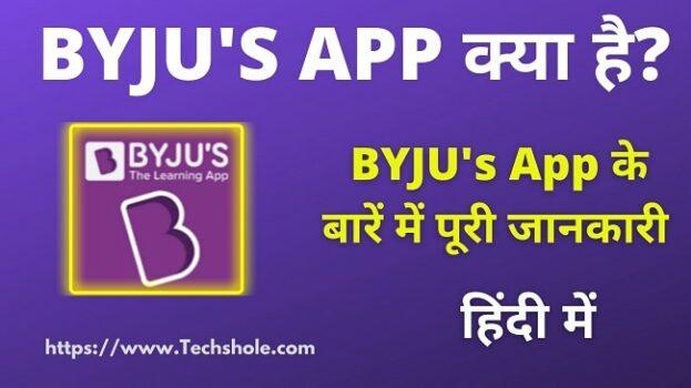 Byju's App In Hindi - Full Review – पूरी जानकारी हिंदी में