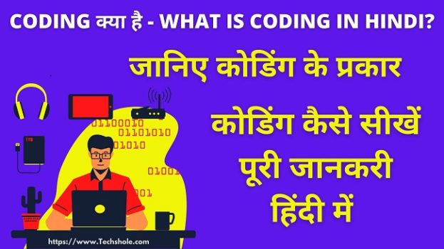 Coding/Programming क्या है – फ्री में Online कोडिंग कैसे सीखें – हिंदी में