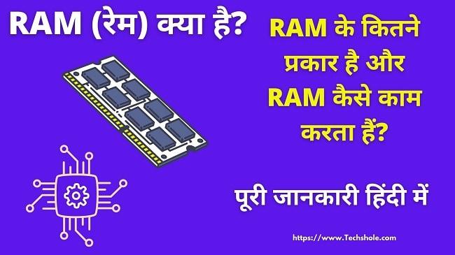 (रैम) RAM क्या है, RAM के प्रकार और RAM कैसे काम करता हैं पूरी जानकारी हिंदी में