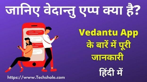 Vedantu App के बारें में पूरी जानकारी हिंदी में