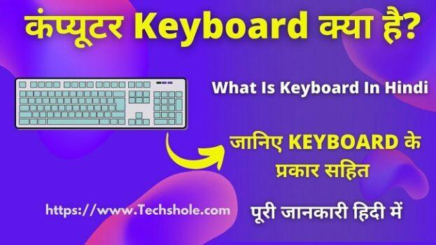 कंप्यूटर Keyboard क्या है जानिए इसके प्रकार हिंदी में - What is Keyboard in Hindi