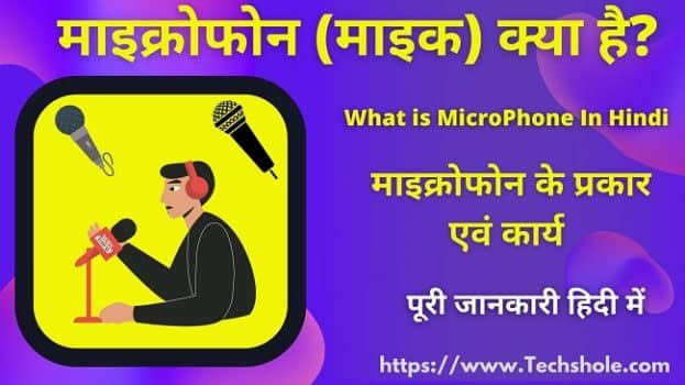 माइक्रोफोन (माइक) क्या है इसके प्रकार एवं कार्य (What is Microphone in Hindi)