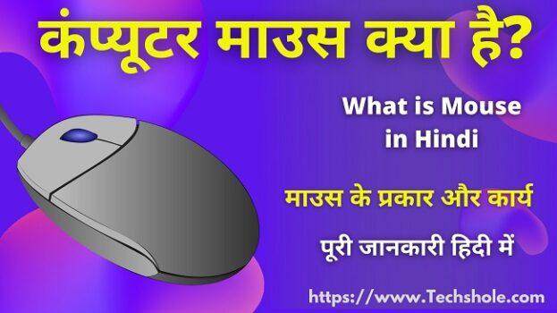 माउस क्या है और कंप्यूटर माउस के प्रकार एवं कार्य (What is Mouse in Hindi)