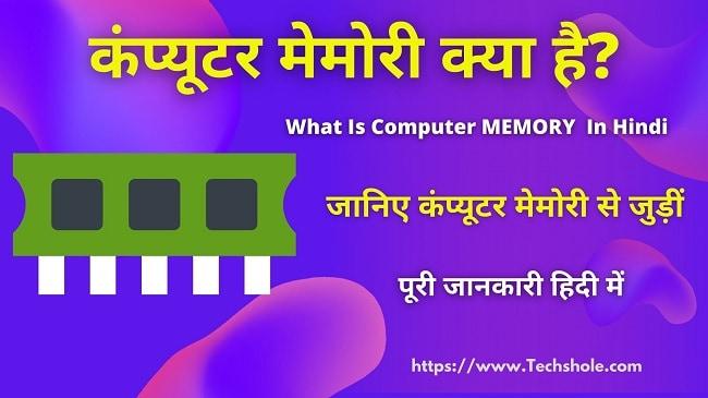 मेमोरी क्या है और इसके प्रकार - What is computer memory in Hindi - हिन्दी में