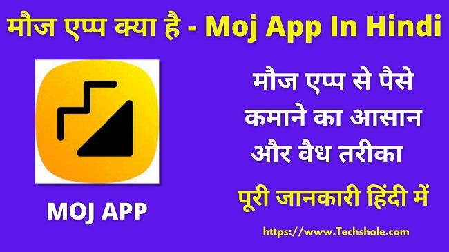 Moj App क्या है और इससे पैसे कैसे कमाए – पूरी जानकारी हिंदी में