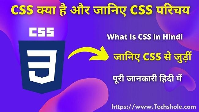 CSS क्या है और इसका परिचय (What is CSS in Hindi) – पूरी जानकारी हिंदी में