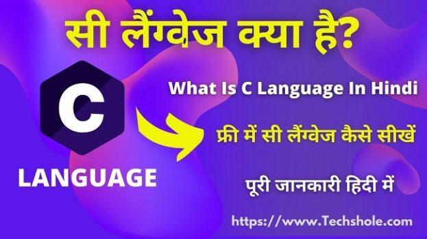 C Language क्या है और सी लैंग्वेज फ्री में कैसे सीखें-What is C Language in Hindi