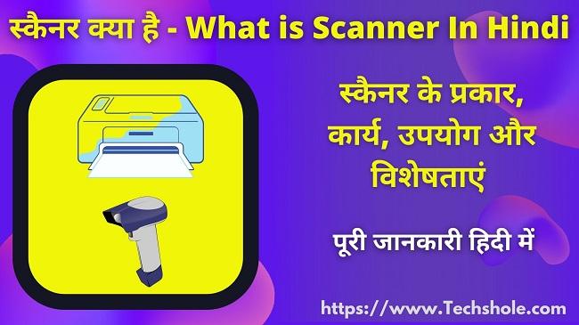 स्कैनर क्या है (इसके प्रकार, कार्य, उपयोग और विशेषताएं) What is Scanner in Hindi